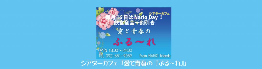 毎月16日はNario Day! @ シアターカフェ「愛と青春の『ふる~れ』」